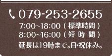 お電話でのお問い合わせは079-253-2655 受付は7:30~18:00(日・祝休み)